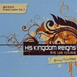 His Kingdom Reigns - Music - Park, Young - Forerunner Bookstore Online Store