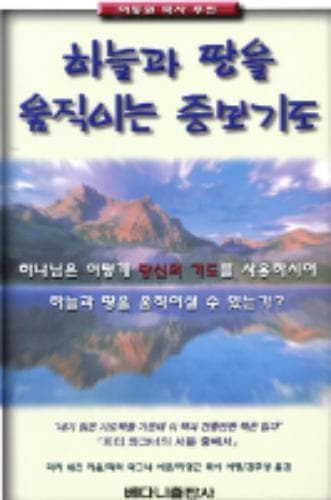 Intercessory Prayer (Korean) - Books - Sheets, Dutch - Forerunner Bookstore Online Store