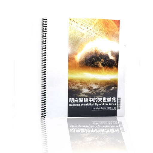 Knowing the Biblical Signs of the Times Notes (明白聖經中的末世徵兆中文講義)