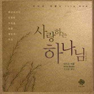 Loving God (Korean) - Books - Bickle, Mike - Forerunner Bookstore Online Store