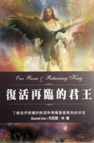 Our Risen & Returning King (Chinese) - Books - Lim, Daniel - Forerunner Bookstore Online Store
