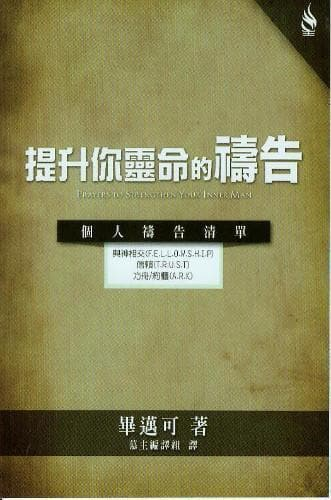 Prayers to Strengthen Your Inner Man (提升你靈命的禱命) - Books - Bickle, Mike - Forerunner Bookstore Online Store