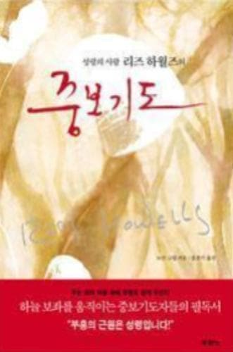Rees Howells Intercessor (Korean) - Books - Grubb, Norman - Forerunner Bookstore Online Store