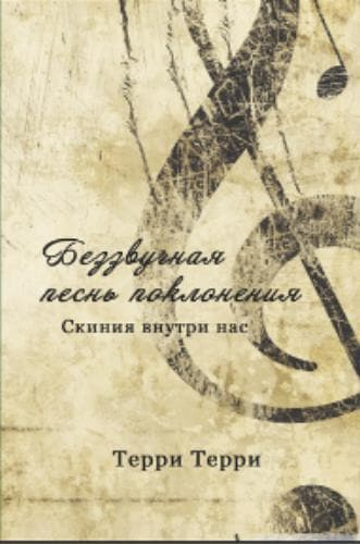 Silent Songs of Worship (Russian) - Books - Terry, Terri - Forerunner Bookstore Online Store