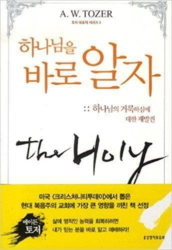 The Knowledge of the Holy (Korean) - Books - Tozer, A.W. - Forerunner Bookstore Online Store