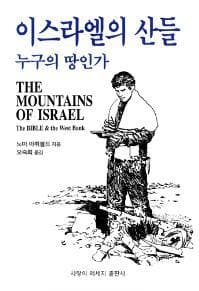 The Mountains of Israel (Korean) - Books - Archbold, Norma Parrish - Forerunner Bookstore Online Store