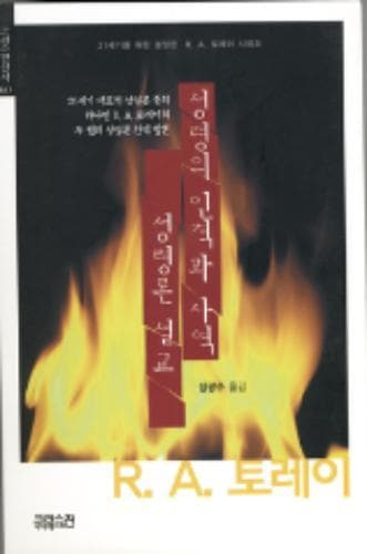 The Person and Work of the Holy Spirit (Korean) - Books - Torrey, R.A. - Forerunner Bookstore Online Store