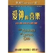 The Pleasures of Loving God (Chinese) - Books - Bickle, Mike - Forerunner Bookstore Online Store