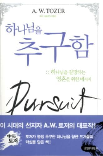 The Pursuit of God (Korean) - Books - Tozer, A.W. - Forerunner Bookstore Online Store