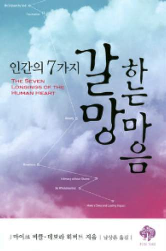 The Seven Longings of the Human Heart (Korean) - Books - Bickle, Mike & Hiebert, D. - Forerunner Bookstore Online Store