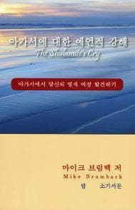 THE SHULAMITE'S CRY - KOREAN - Books - Brumback, Mike - Forerunner Bookstore Online Store
