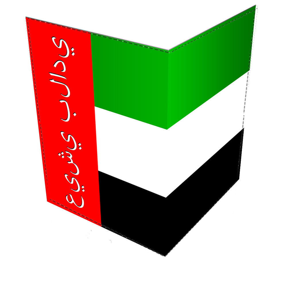 UAE Flag - Passport Cover