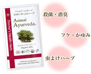 Animal Ayurveda Herb Spa