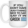 In Greek Mug