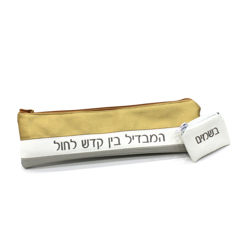 Silver and Gold Havdalah Set