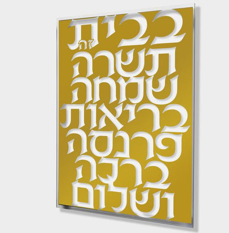 Gold Lucite Birchat Habayit