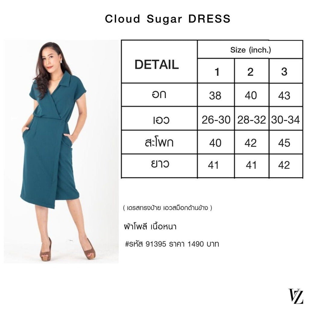 91395 Cloud Sugar Dress