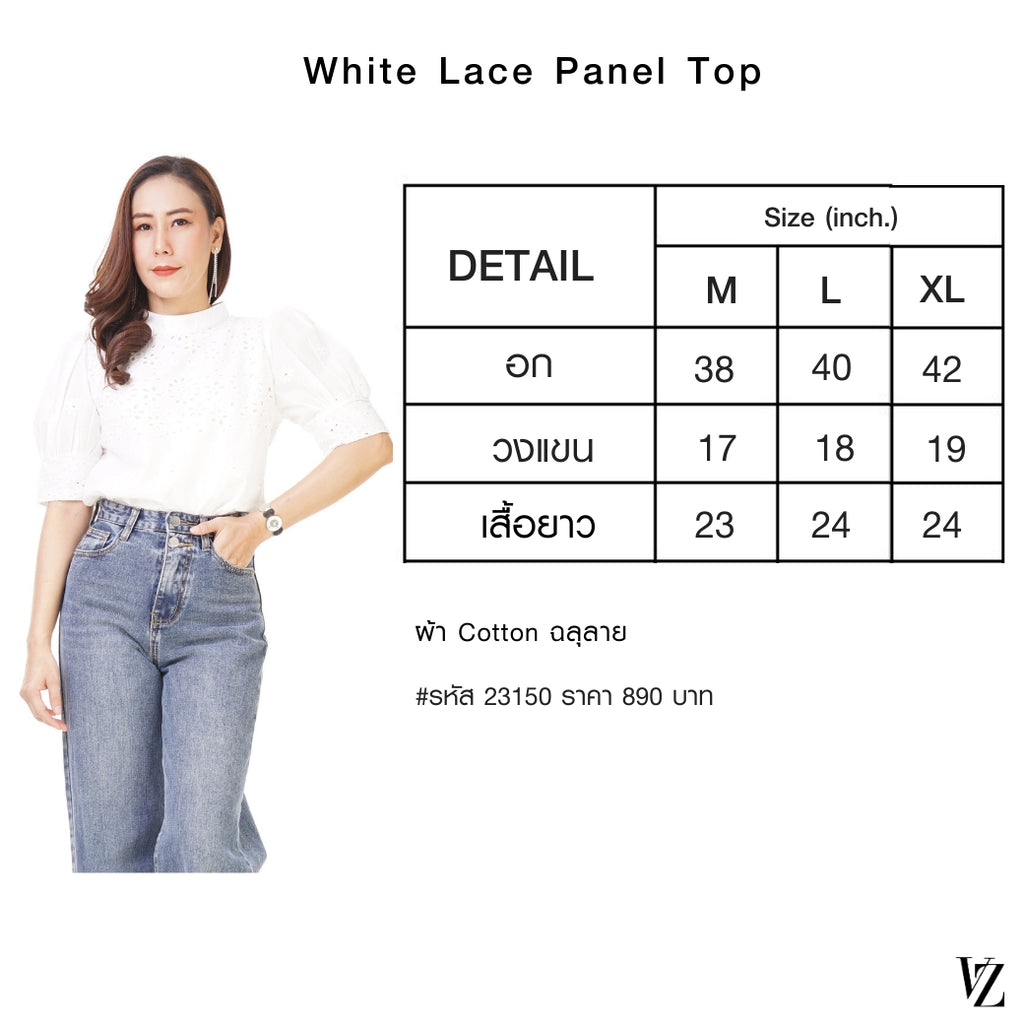 23150 White Lace Panel Top