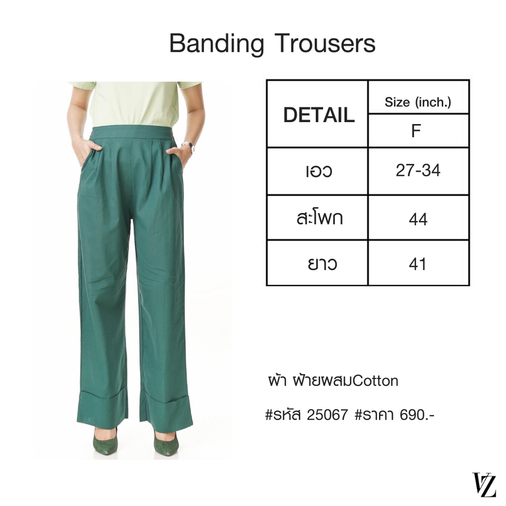 25067 Banding Trousers