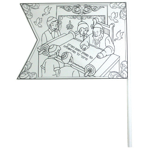 Simchat Torah Flag For Coloring 12