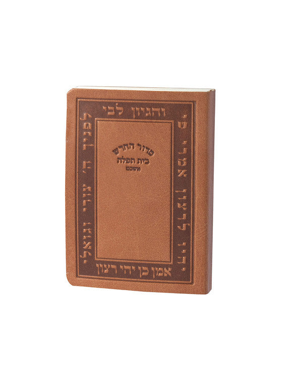 Softcover Leather-Look Mini Siddur for Shabbat and Weekdays