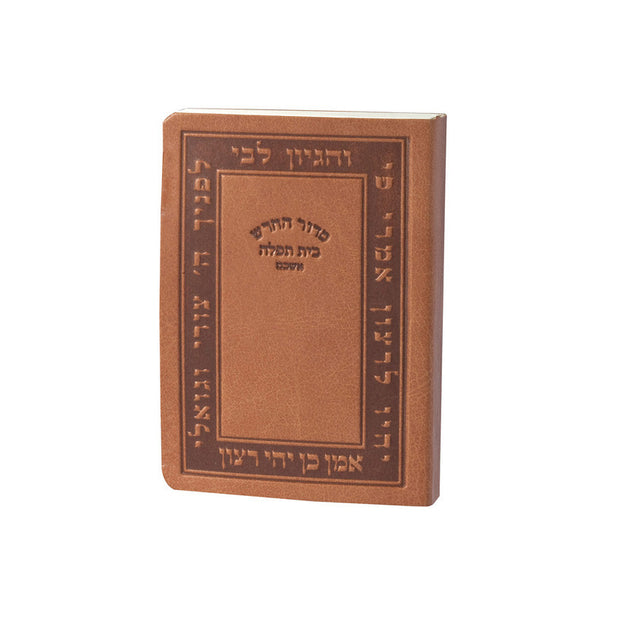 Softcover Leather-Look Pocket Siddur for Shabbat and Weekdays