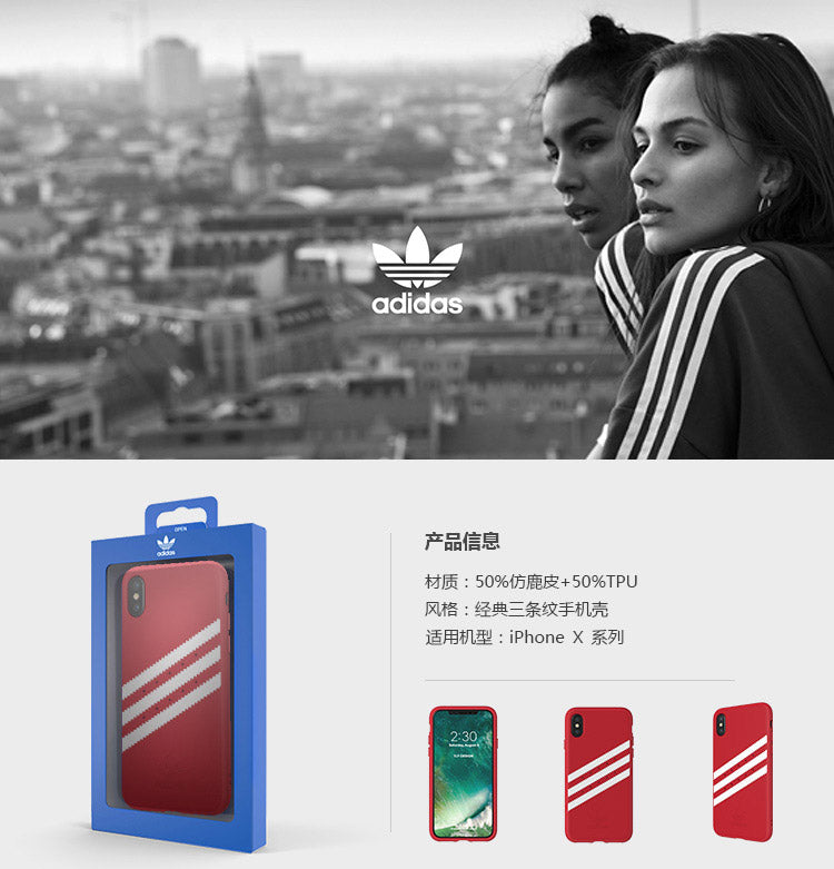 Adidas iphone x edition