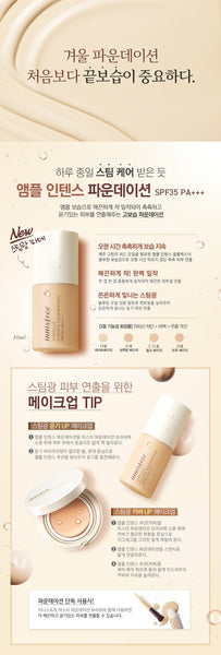 INNISFREE AMPOULE INTENSE FOUNDATION SPF35 PA+++