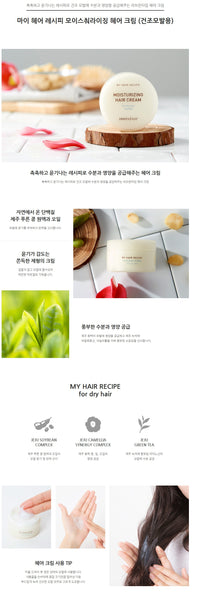 INNISFREE MY HAIR RECIPE MOISTURIZING CREAM