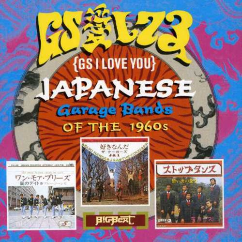 "V/A ""G.S. I Love You: Japanese Garage Bands"" CD"