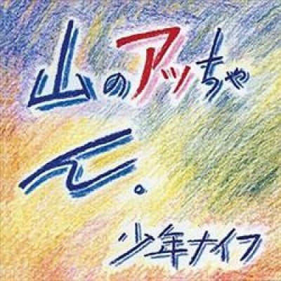 "Shonen Knife ""Yama-no Attchan"" LP"