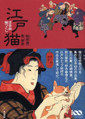 Cats in Ukiyo-e - Edo Neko [Tankobon Softcover] by Japanese Author