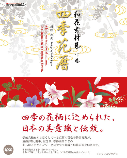 Shiki hanagoyomi : Wabana sozaishu. 2. - The Illustration of a Japanese Flower