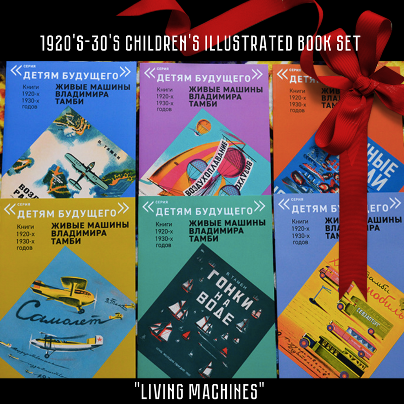 1920 S 30 S Children S Illustrated Book Set Living Machines