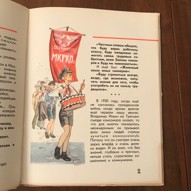 """The Person With A Red Tie"" (1972) Illustrated Soviet Book - Soviet Visuals"