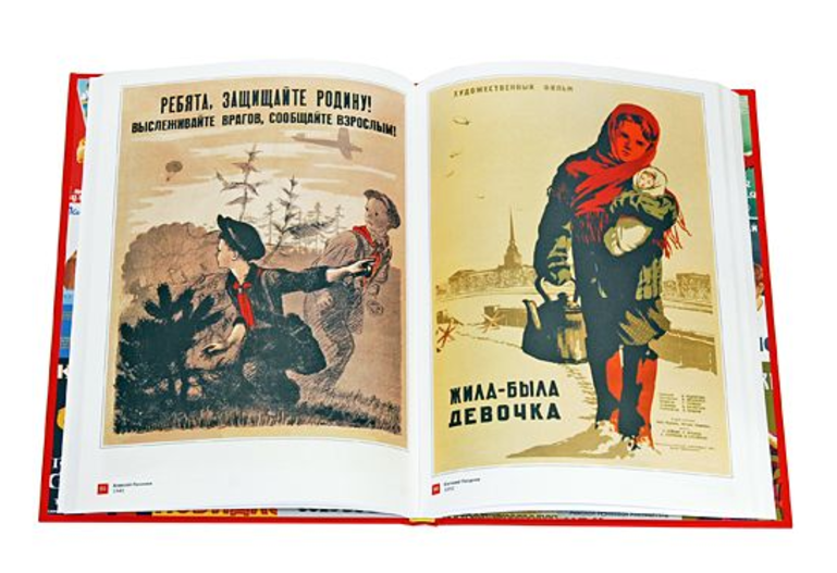 Motherhood & Childhood in Russian Poster Art (Book)