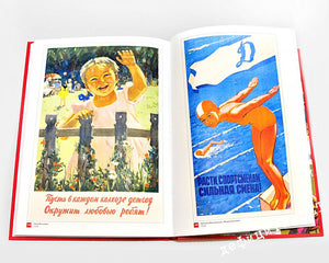 Motherhood & Childhood in Russian Poster Art (Book) - Soviet Visuals