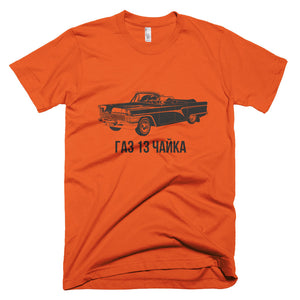 GAZ 13 CHAIKA American Apparel Shirt - Soviet Visuals