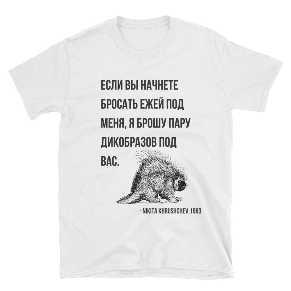 'Khrushchev's Porcupines' Shirt (Russian)