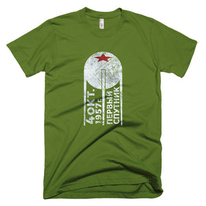 1st Sputnik American Apparel T-Shirt - Soviet Visuals