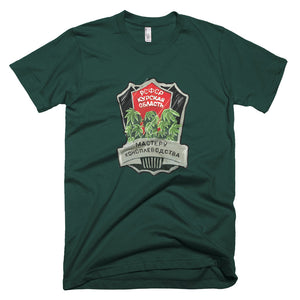 Master Cannabis Farmer T-Shirt (American Apparel) - Soviet Visuals