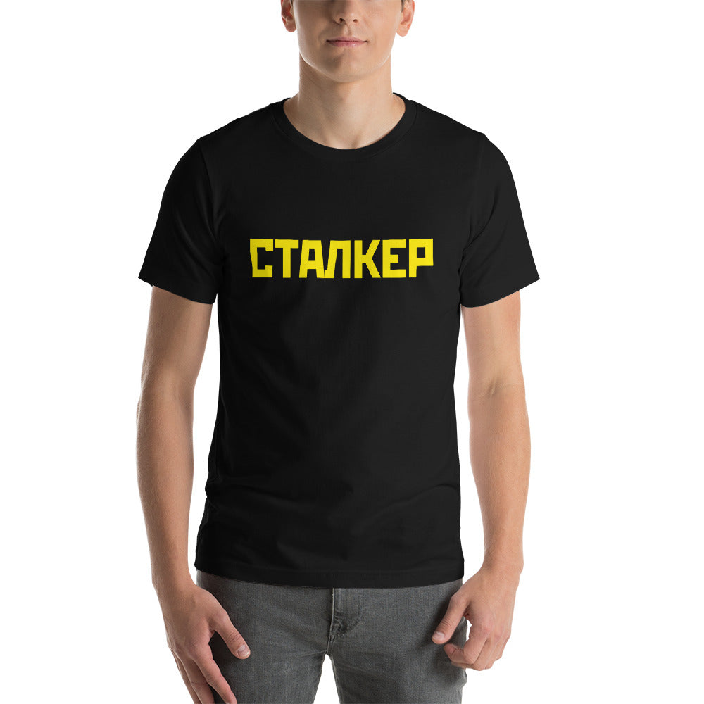 STALKER Shirt - Soviet Visuals