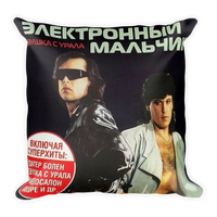 Soviet Vinyl - Girl from Ural (Electronic Boy) Pillow - Soviet Visuals