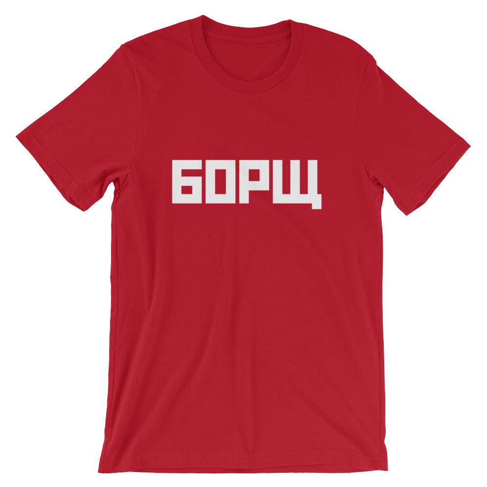 БОРЩ (Borscht) T-Shirt - Soviet Visuals