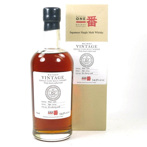 Karuizawa 1981 33 Years Cask 152 - The Whisky Shop Singapore