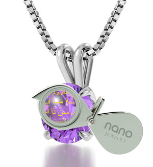 Islam Jewellery: Solitaire - Nano Jewelry
