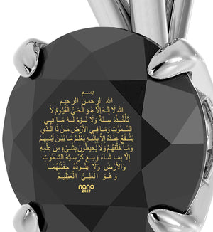 Arabic Jewelry Gold: Ayatul Kursi - Solitaire - Nano Jewelry