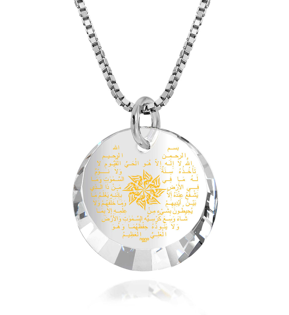 "Islamic Jewelry for Her: ""Ayatul Kursi"" imprinted in Pure Gold - 12mm Round Special Cut - 925 Sterling Silver - Nano Jewelry"