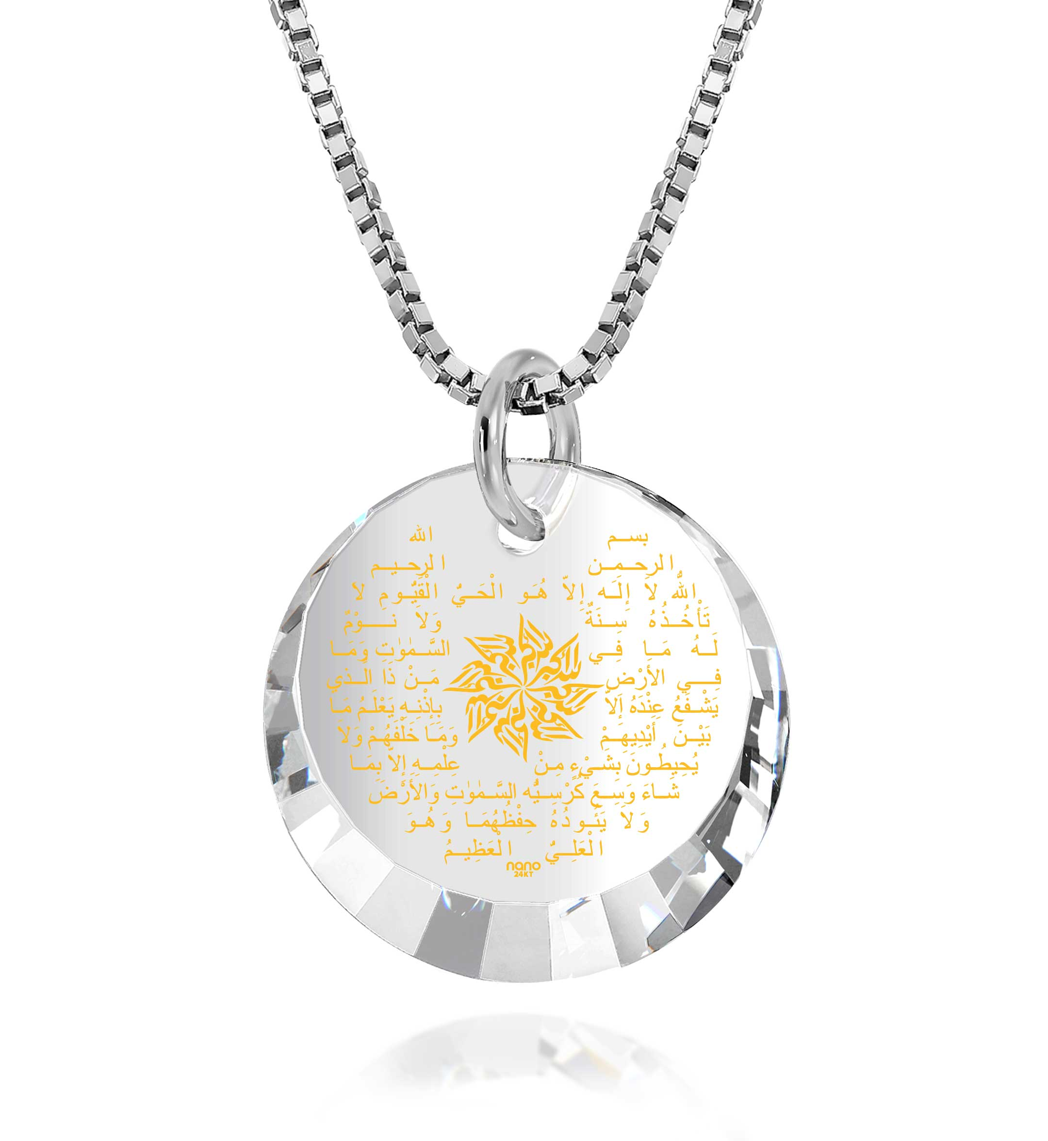 "Islamic Jewellery for Women: ""Ayatul Kursi"" imprinted in Pure Gold - 12mm Round Special Cut - 14k White Gold - Nano Jewelry"