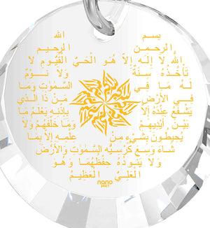 "Islamic Jewellry: ""Ayatul Kursi"" imprinted in Pure Gold - 12mm Round Special Cut - 925 Sterling Silver - Nano Jewelry"